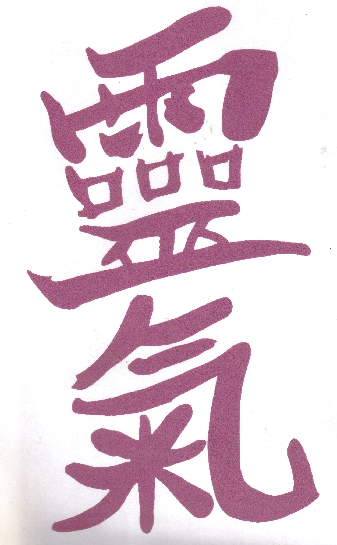 Reiki courses 2016 marion eaton reiki symbol purple usui reiki 1 biocorpaavc Image collections